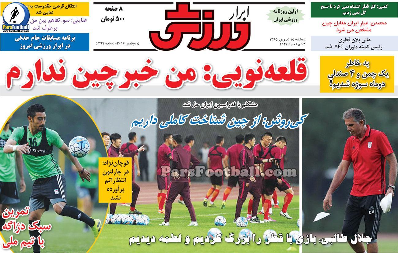 روزنامه ابرار ورزشی دوشنبه 15 شهریور 95