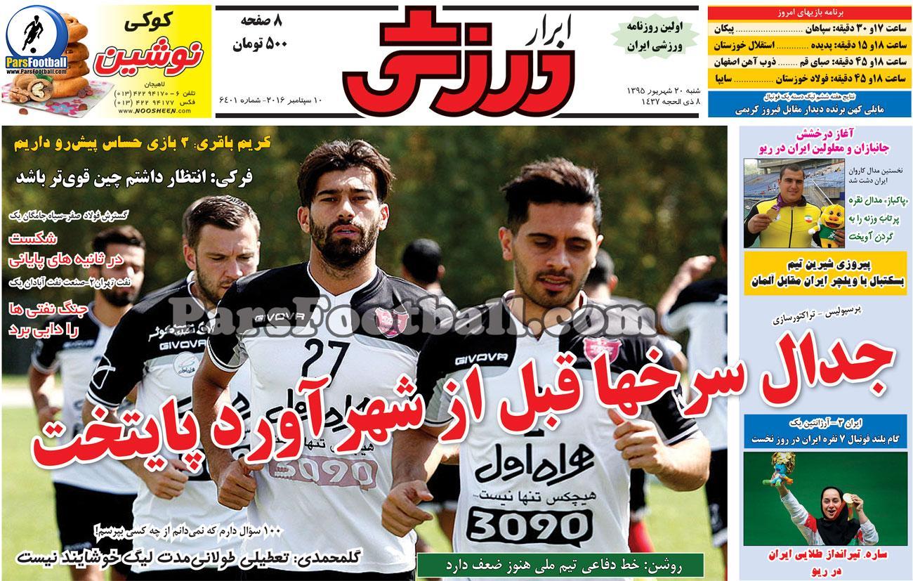 روزنامه ابرار ورزشی شنبه 20 شهریور 95