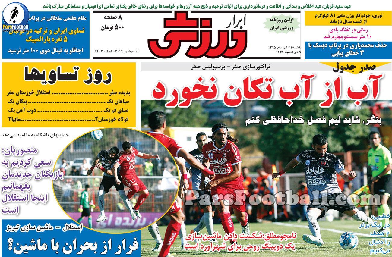 روزنامه ابرار ورزشی یکشنبه 21 شهریور 95
