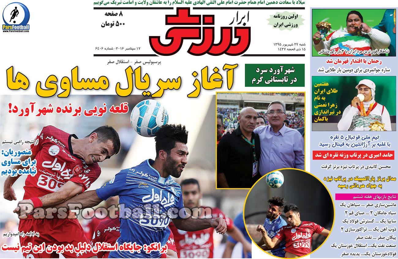 روزنامه ابرار ورزشی شنبه 27 شهریور 95