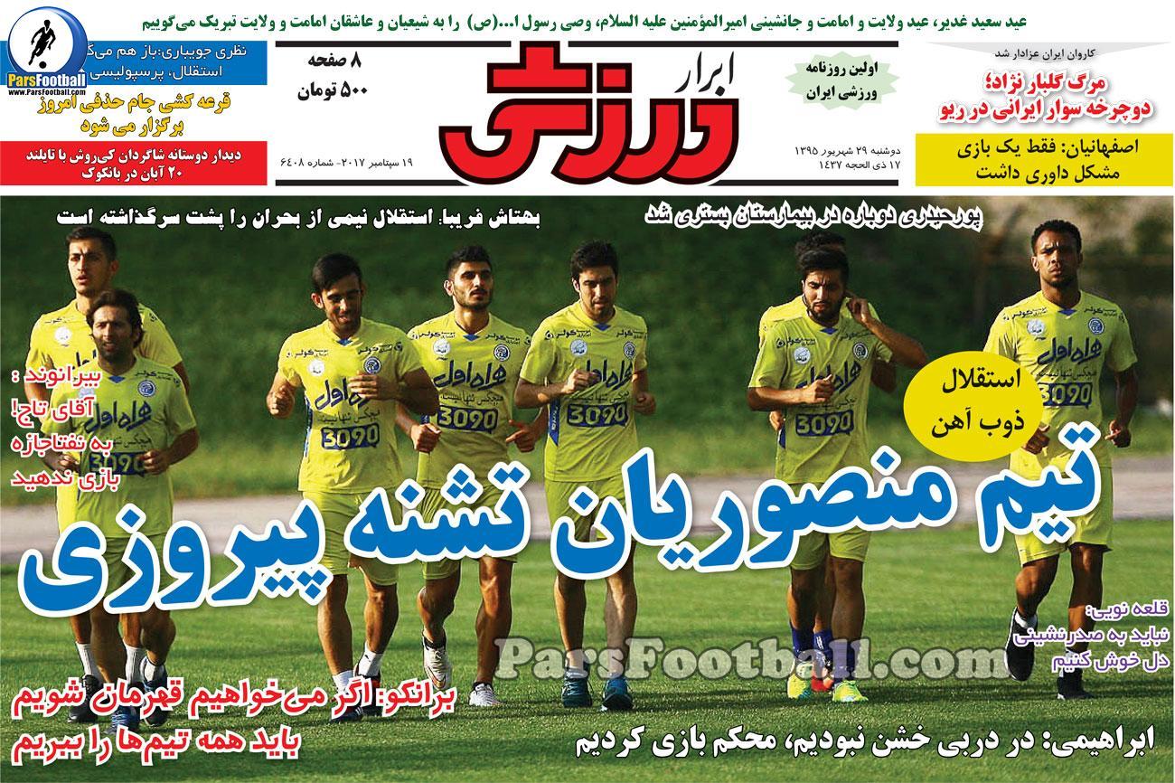 روزنامه ابرار ورزشی دوشنبه 29 شهریور 95