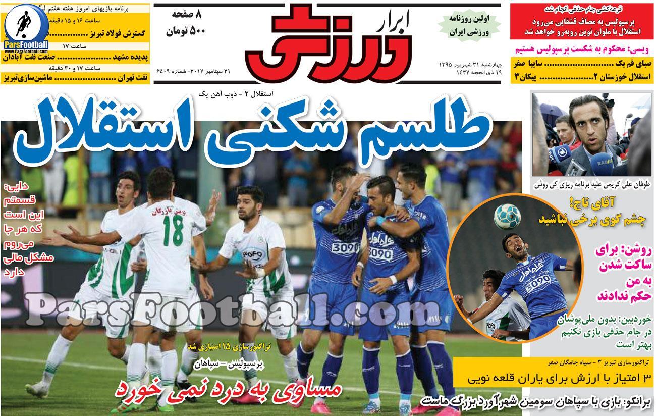 روزنامه ابرار ورزشی چهارشنبه 31 شهریور 95