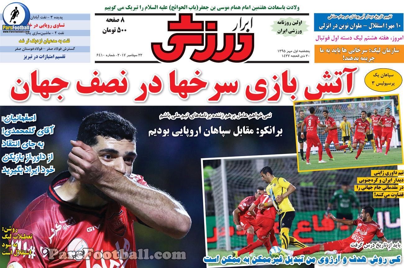 روزنامه ابرار ورزشی 1 مهر 95