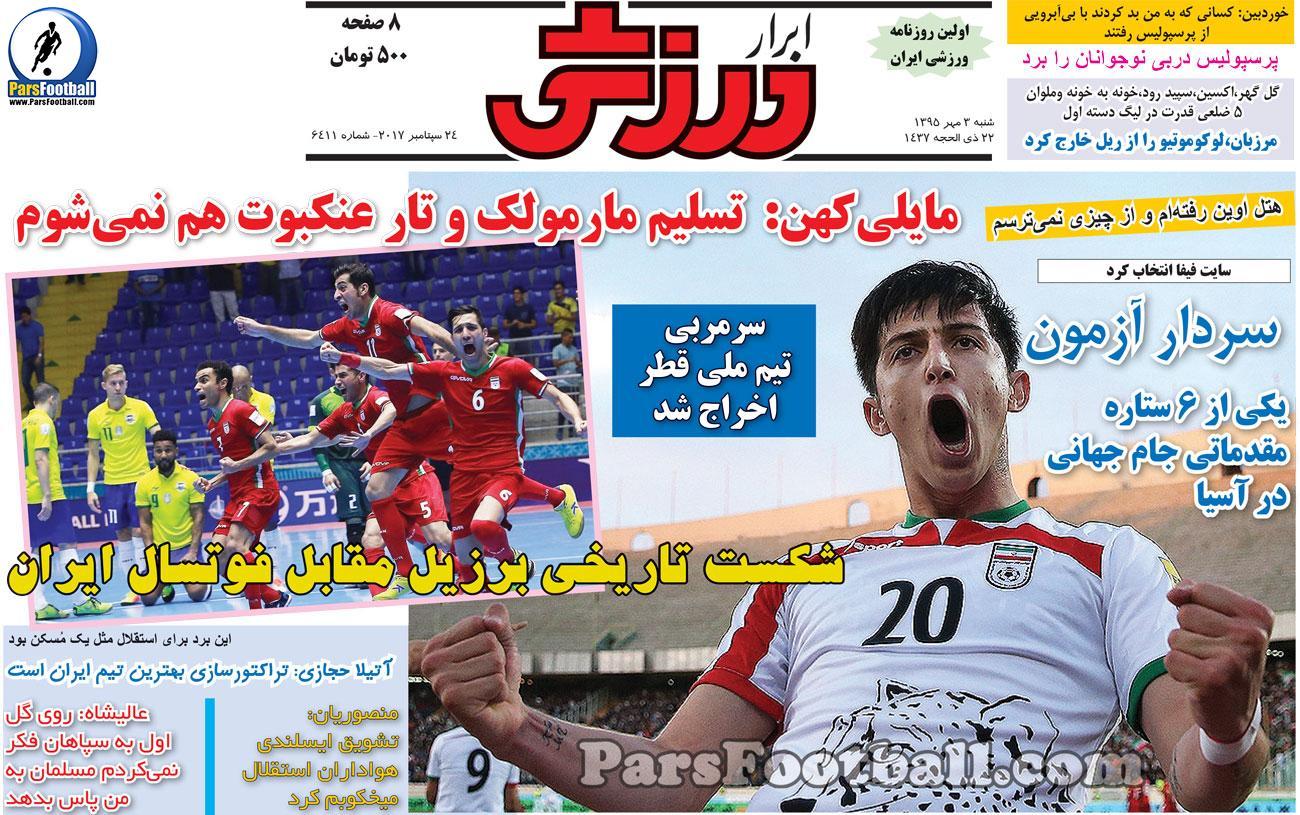 روزنامه ابرار ورزشی شنبه 3 مهر 95