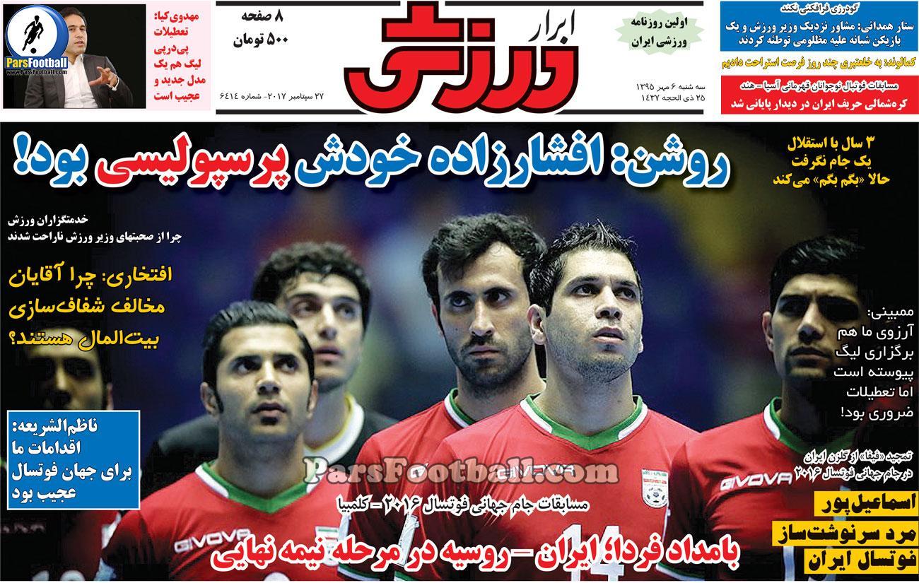 روزنامه ابرار ورزشی سه شنبه 6 مهر 95
