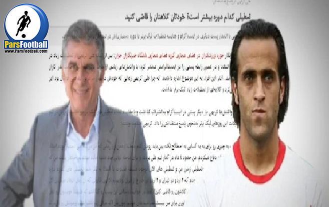 انتقاد جادوگر فوتبال ایران از تعطیلی های جام حذفی و رو در رویی در مقابل سر مربی ایران