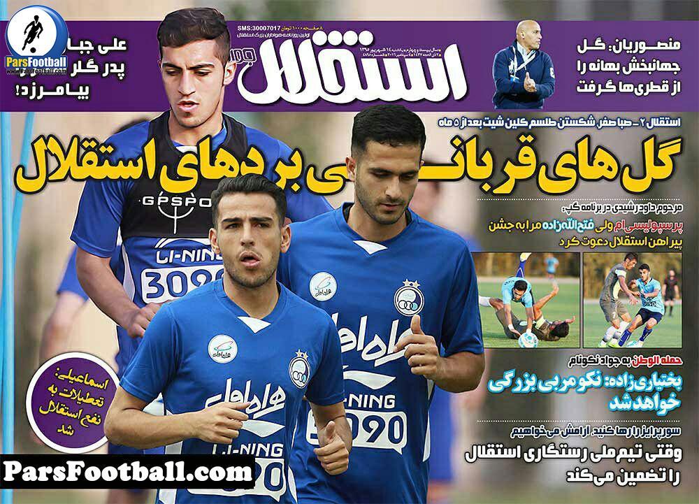 روزنامه استقلال جوان یکشنبه 14 شهریور 95