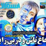 روزنامه استقلال جوان چهارشنبه 24 شهریور 95