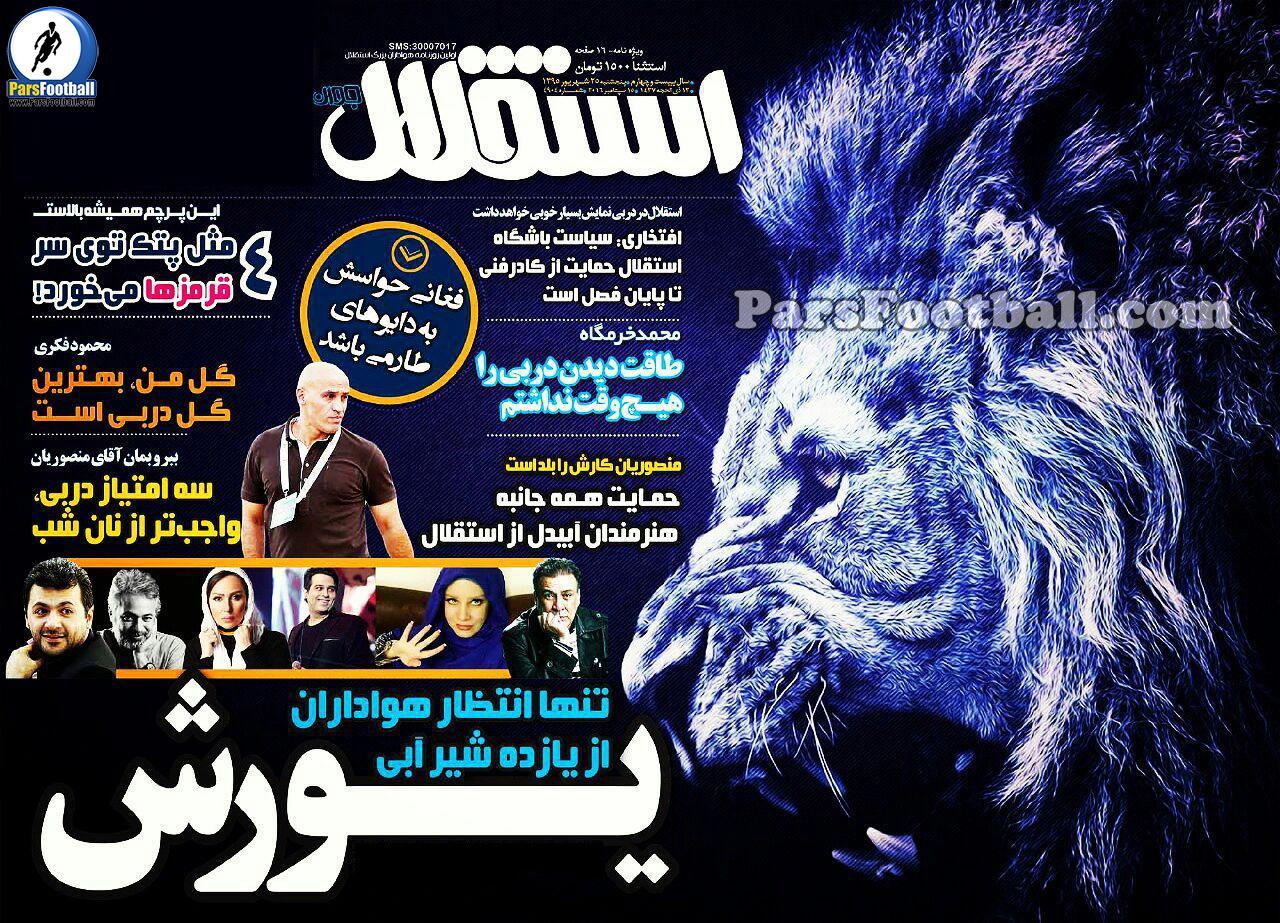 روزنامه استقلال جوان پنجشنبه 25 شهریور 95