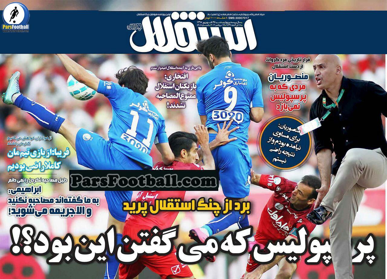 روزنامه استقلال جوان شنبه 27 شهریور 95