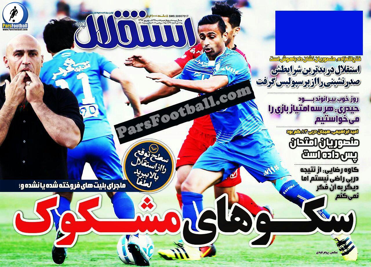 روزنامه استقلال جوان یکشنبه 28 شهریور 95