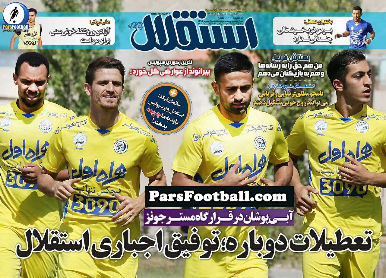 روزنامه استقلال جوان 1 مهر 95