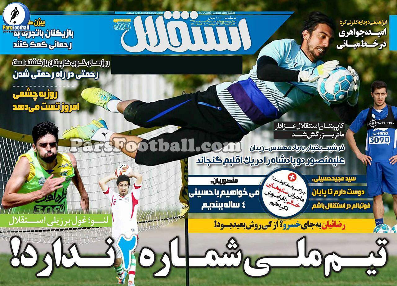 روزنامه استقلال جوان شنبه 3 مهر 95