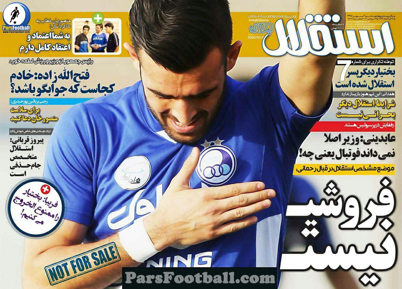 روزنامه استقلال جوان 6 مهر 95