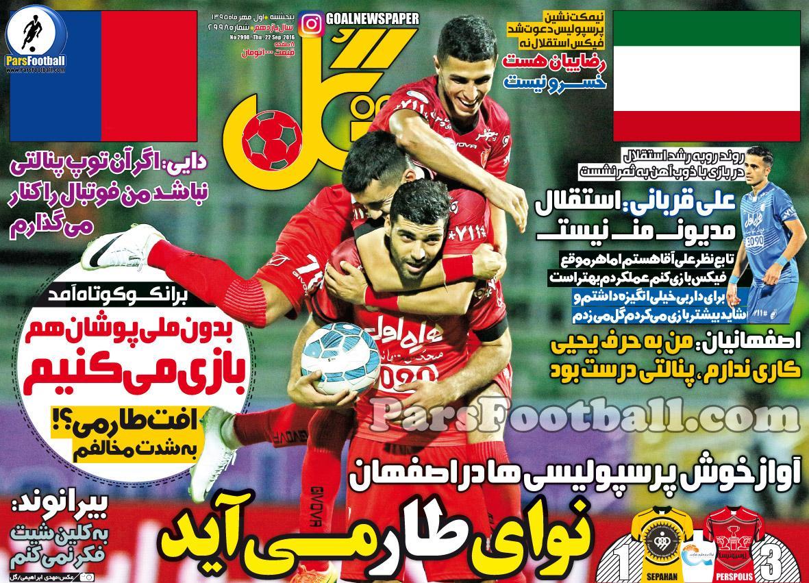 روزنامه گل پنجشنبه 1 مهر 95