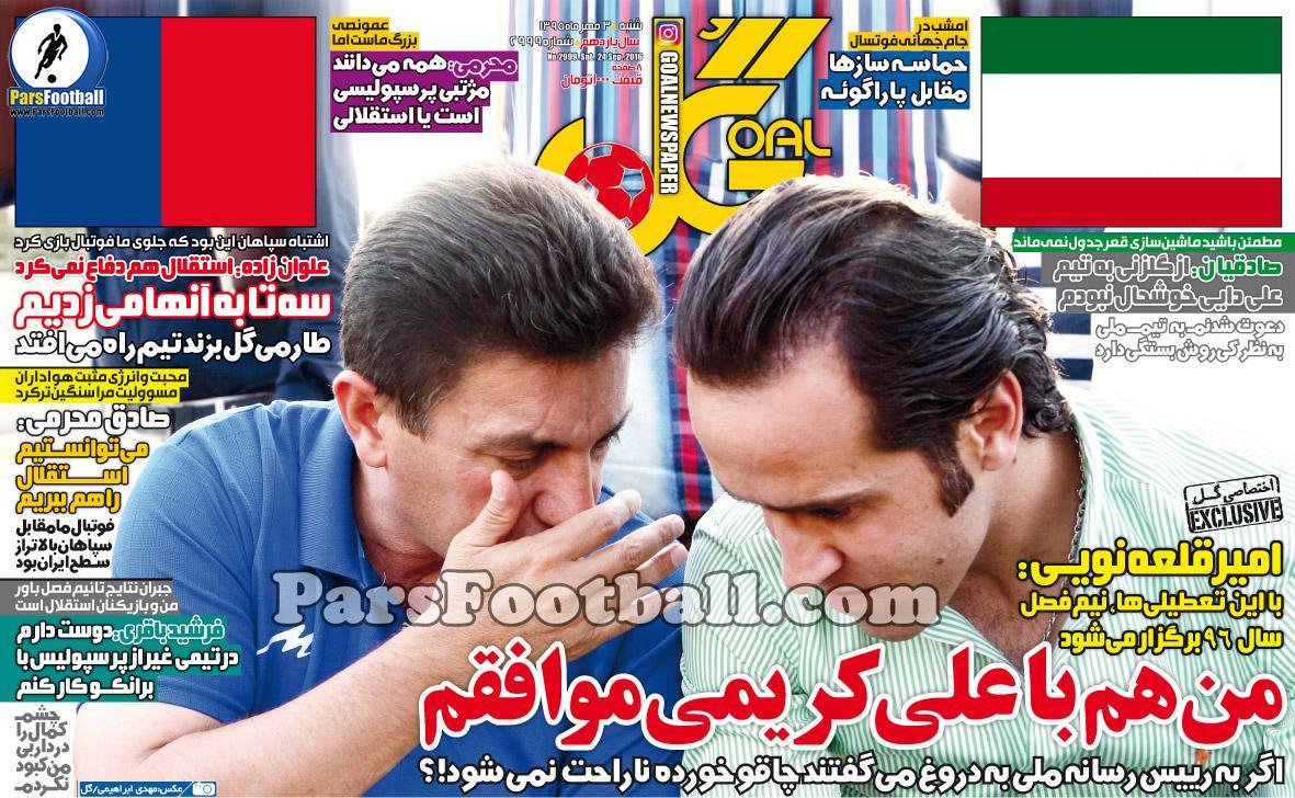 روزنامه گل شنبه 3 مهر 95