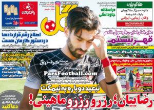 روزنامه گل دوشنبه 5 مهر 95