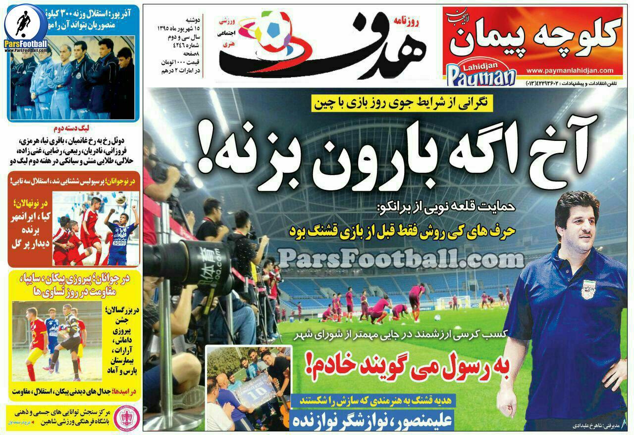 روزنامه هدف ورزشی دوشنبه 15 شهریور