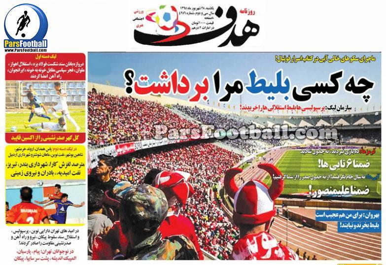 روزنامه هدف ورزشی یکشنبه 28 شهریور 95