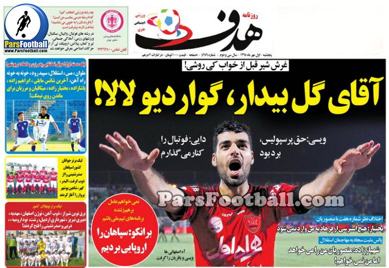 روزنامه هدف ورزشی 1 مهر 95