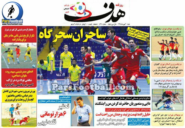 روزنامه هدف ورزشی شنبه 3 مهر 95