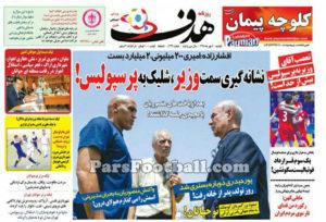 روزنامه هدف ورزشی دوشنبه 5 مهر 95