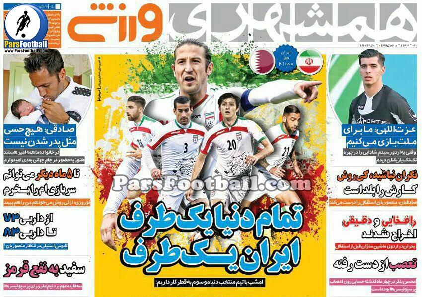 روزنامه همشهری ورزشی پنجشنبه 11 شهریور 95