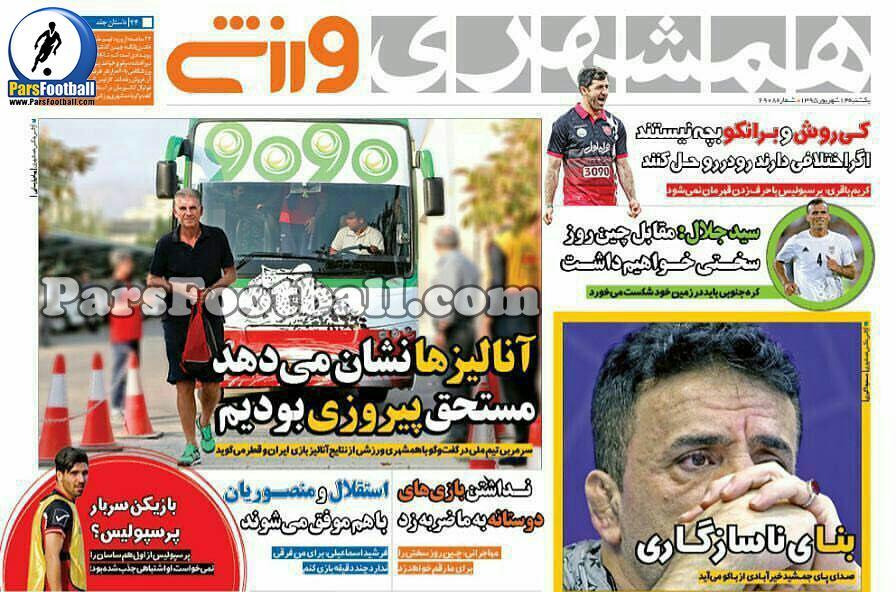 روزنامه همشهری ورزشی یکشنبه 14 شهریور 95