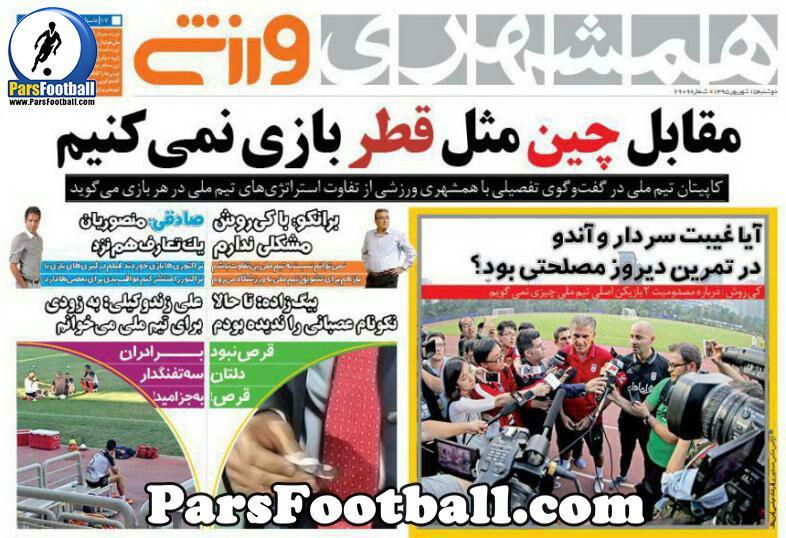 روزنامه همشهری ورزشی دوشنبه 15 شهریور 95