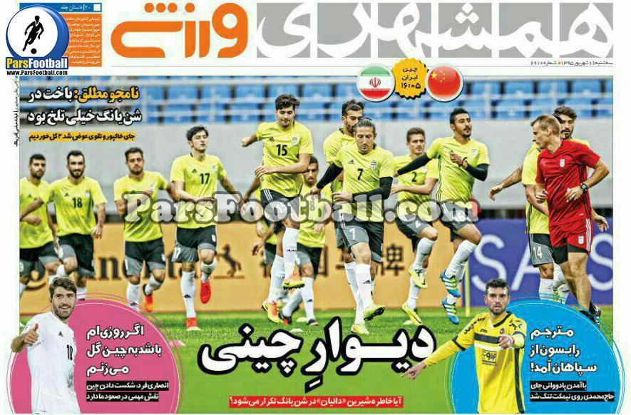 روزنامه همشهری ورزشی سه شنبه 16 شهریور 95