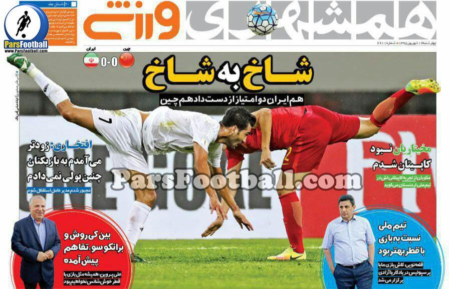 روزنامه همشهری ورزشی چهارشنبه 17 شهریور 95
