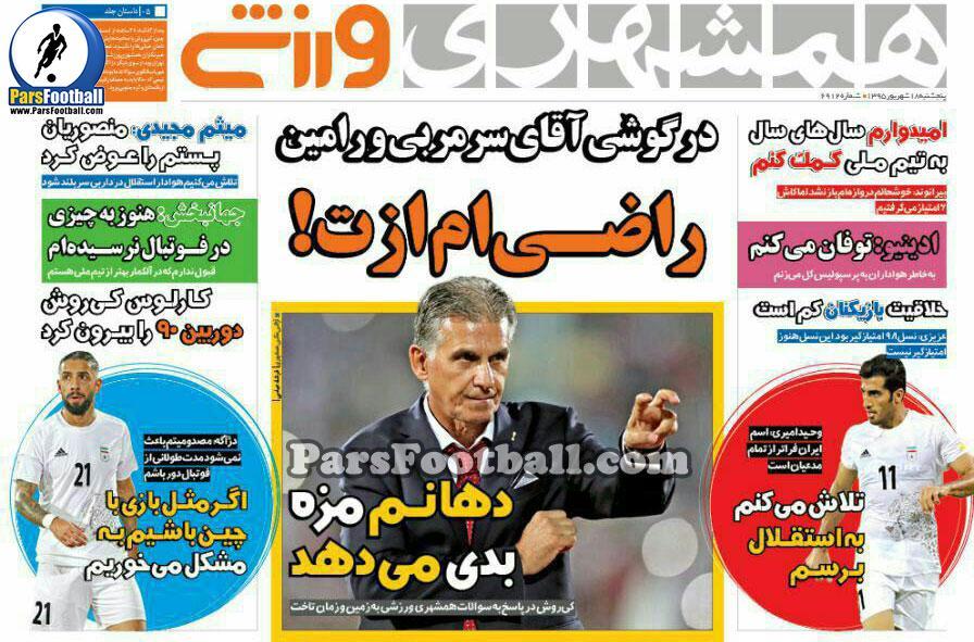 روزنامه همشهری ورزشی پنجشنبه 18 شهریور 95