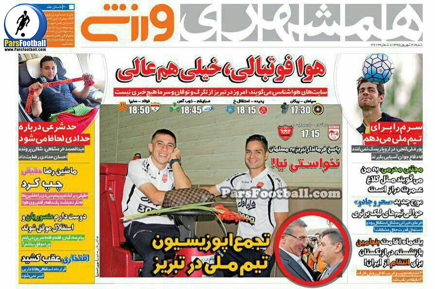 روزنامه همشهری ورزشی شنبه 20 شهریور 95