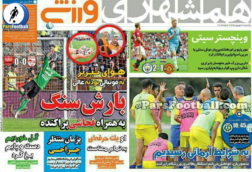 روزنامه همشهری ورزشی یکشنبه 21 شهریور 95