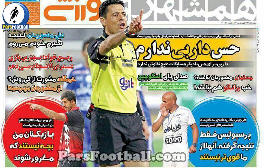 روزنامه همشهری ورزشی چهارشنبه 24 شهریور 95
