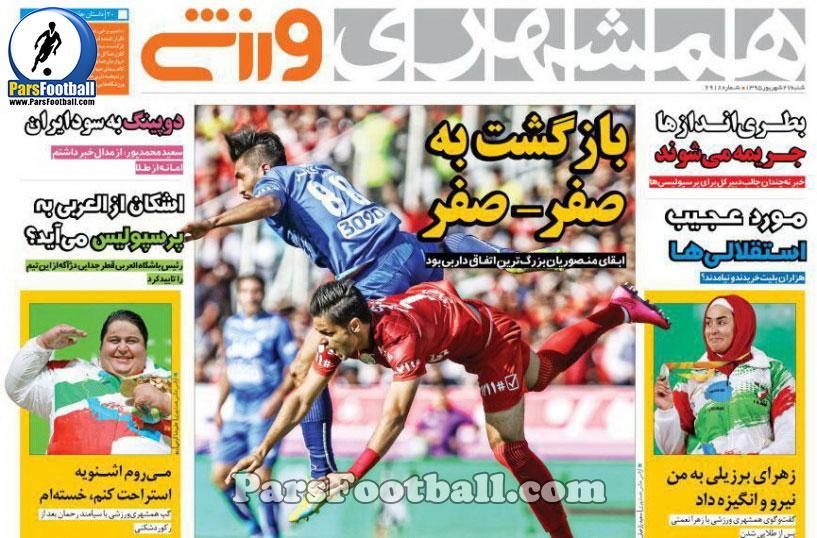 روزنامه همشهری ورزشی شنبه 27 شهریور 95