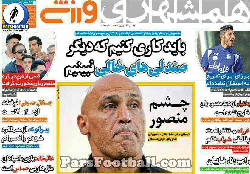 روزنامه همشهری ورزشی یکشنبه 28 شهریور 95