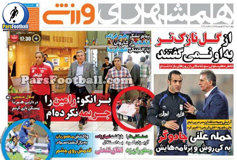 روزنامه همشهری ورزشی چهارشنبه 31 شهریور 95