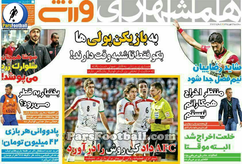 روزنامه همشهری ورزشی سه شنبه 6 مهر 95