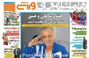 روزنامه همشهری ورزشی دوشنبه 5 مهر 95