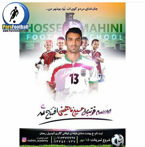 حسین ماهینی مدافع پرسپولیس