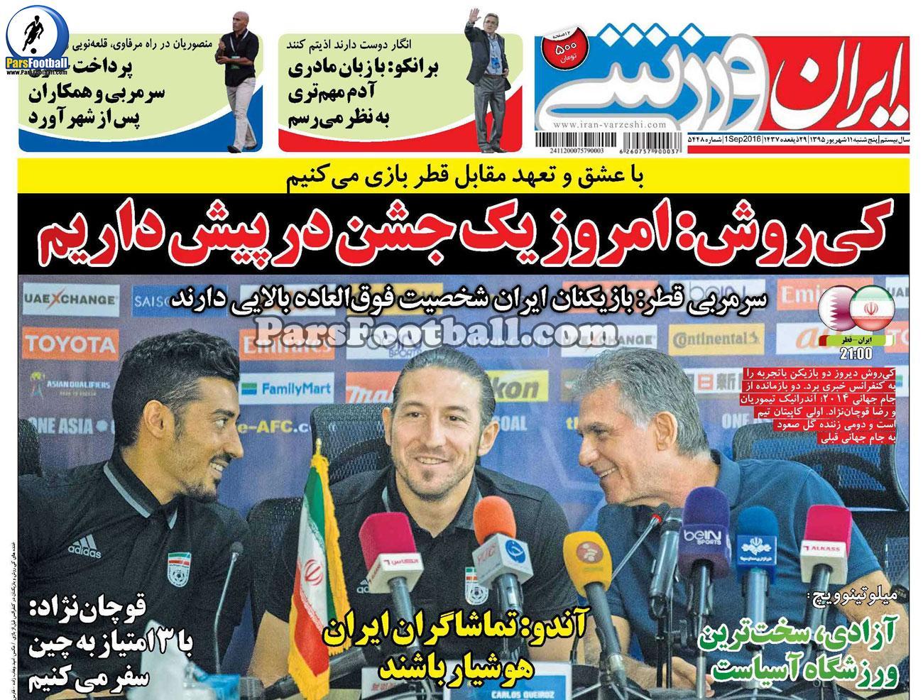 روزنامه ایران ورزشی پنجشنبه 11 شهریور 95