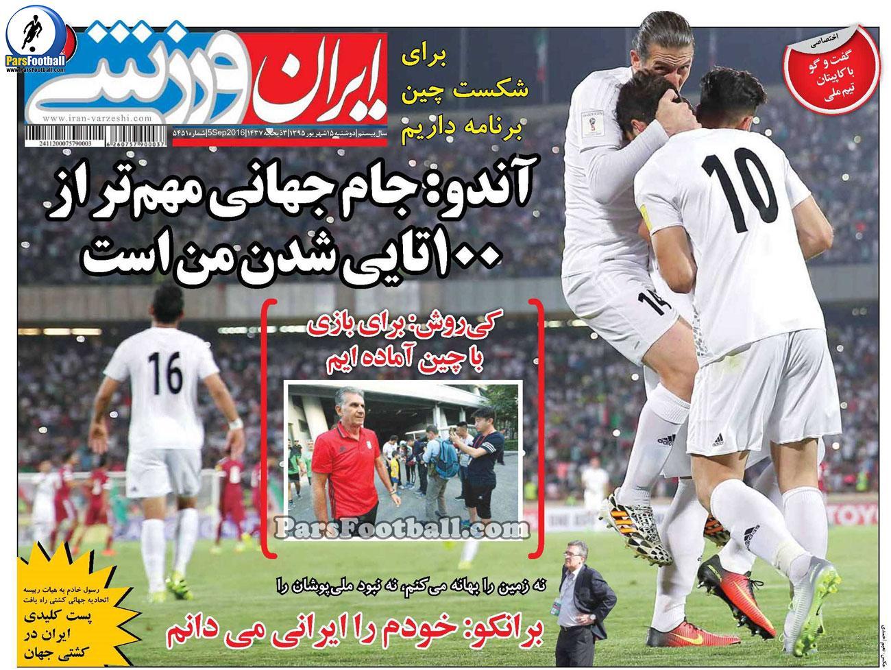 روزنامه ایران ورزشی دوشنبه 15 شهریور 95
