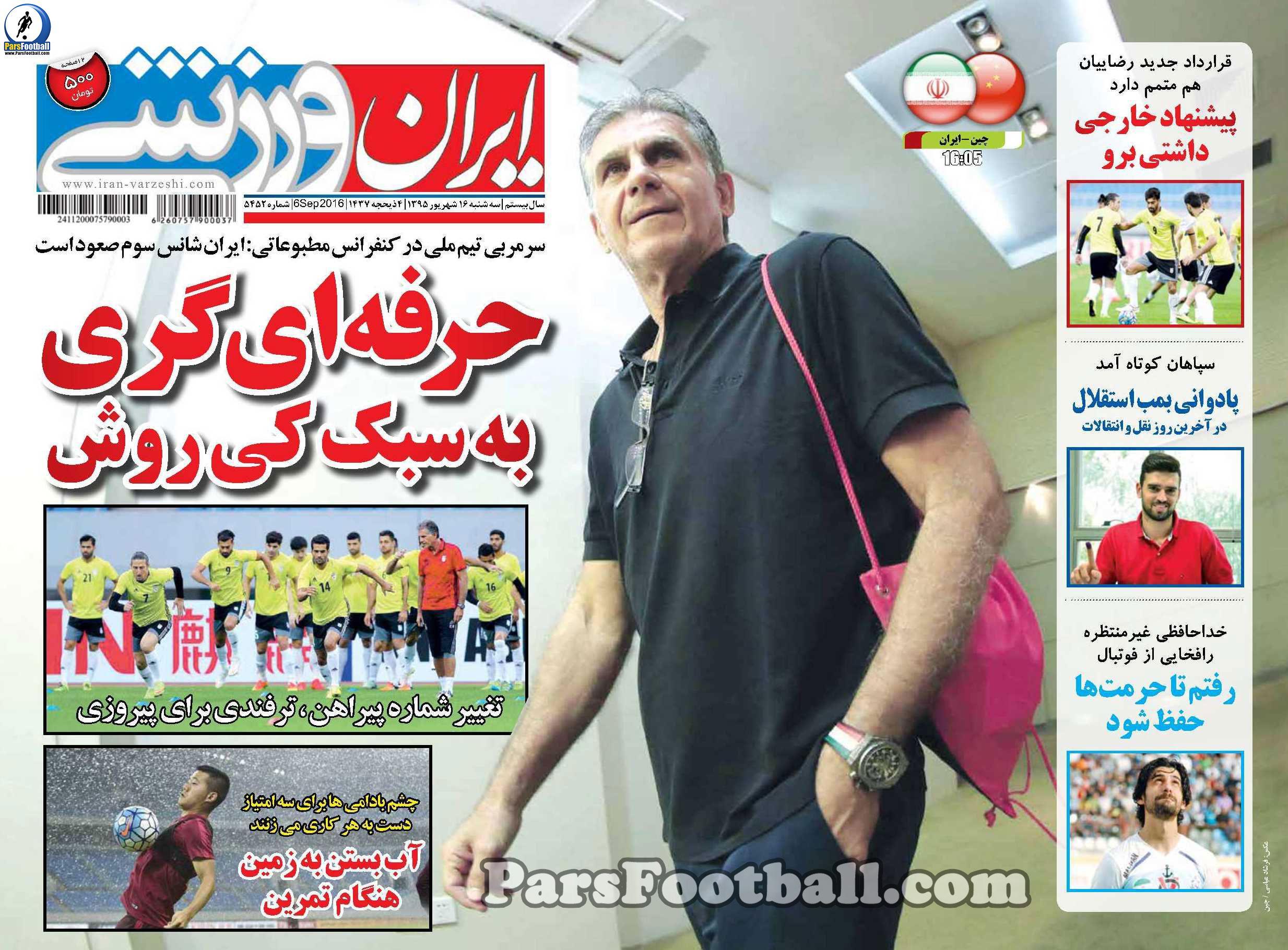 روزنامه ایران ورزشی سه شنبه 16 شهریور 95