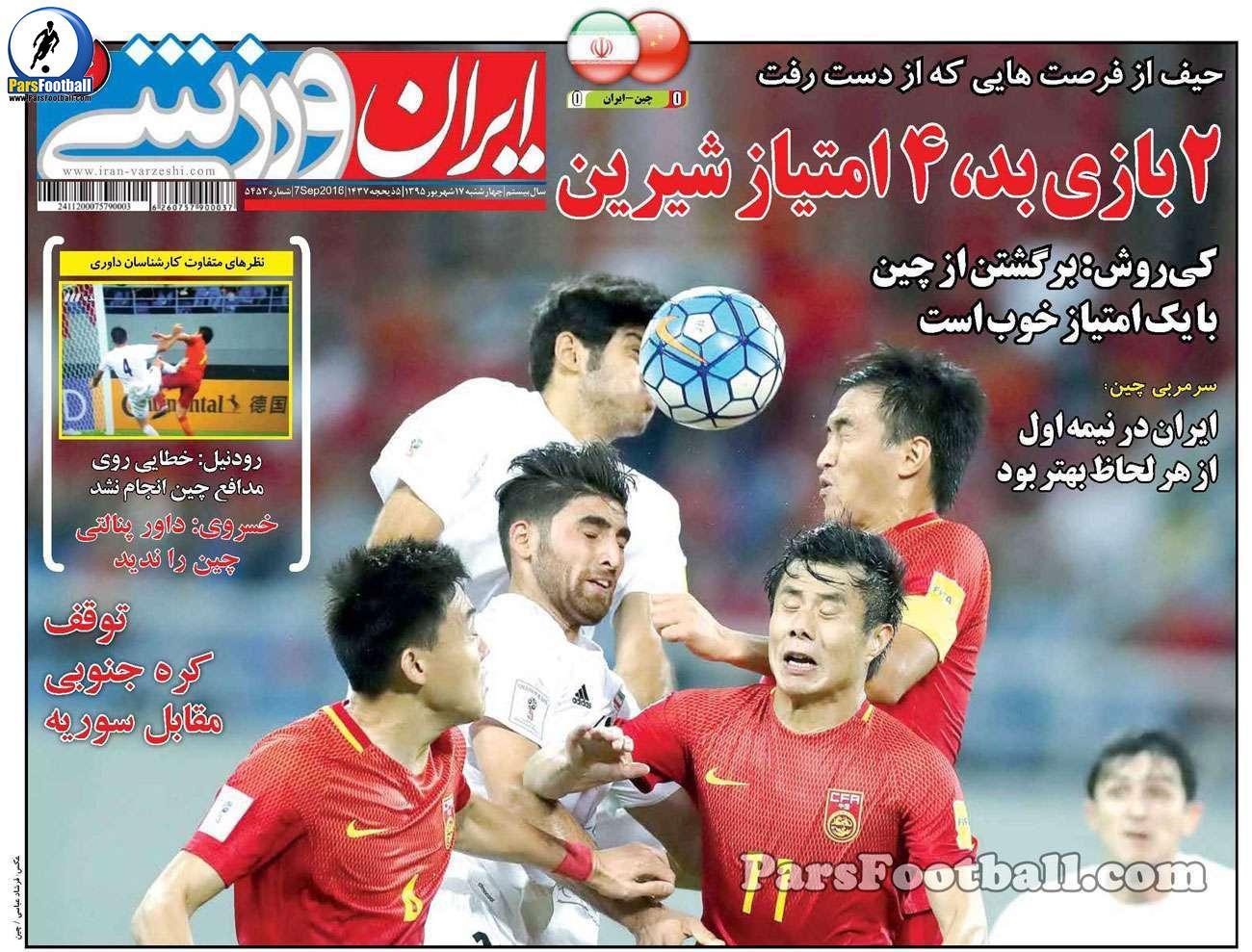 روزنامه ایران ورزشی چهارشنبه 17 شهریور 95