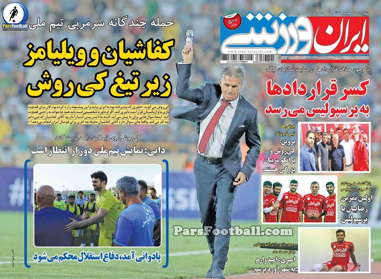 روزنامه ایران ورزشی پنجشنبه 18 شهریور 95