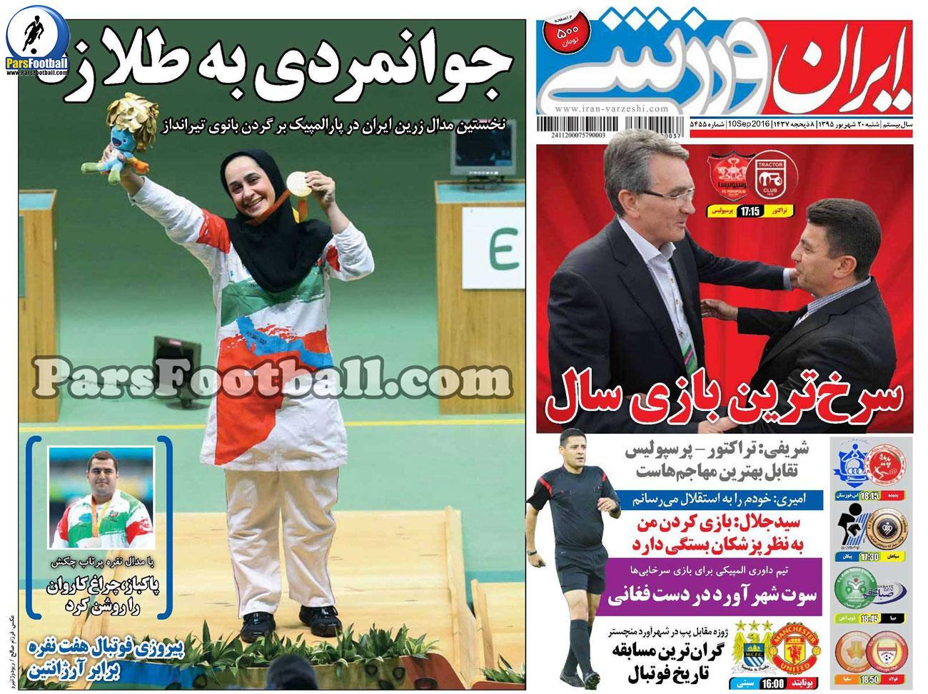 روزنامه ایران ورزشی شنبه 20 شهریور 95