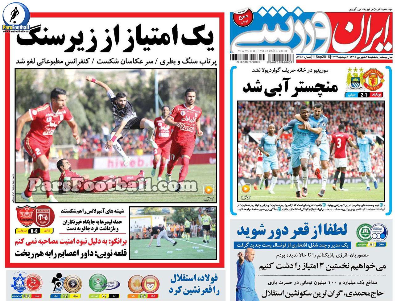 روزنامه ایران ورزشی یکشنبه 21 شهریور 95