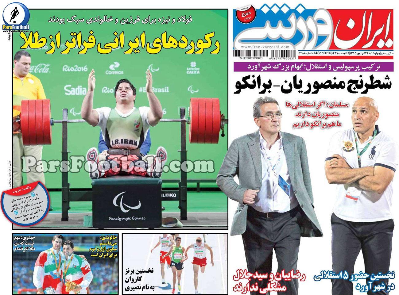 روزنامه ایران ورزشی چهارشنبه 24 شهریور 95