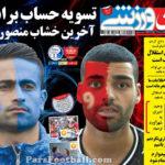 روزنامه ایران ورزشی پنجشنبه 25 شهریور 95